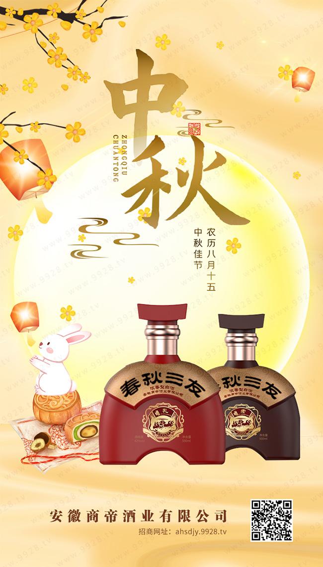 安徽商帝酒�I有限公司