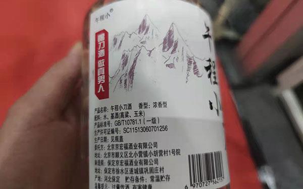 【�l�F美酒】午程小刀酒
