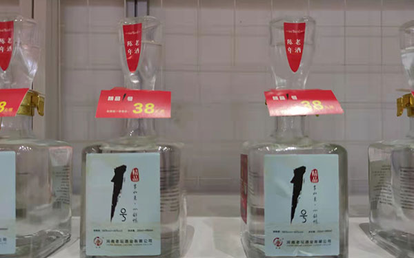 【�l�F美酒】精品1�,馥郁香型�年老酒