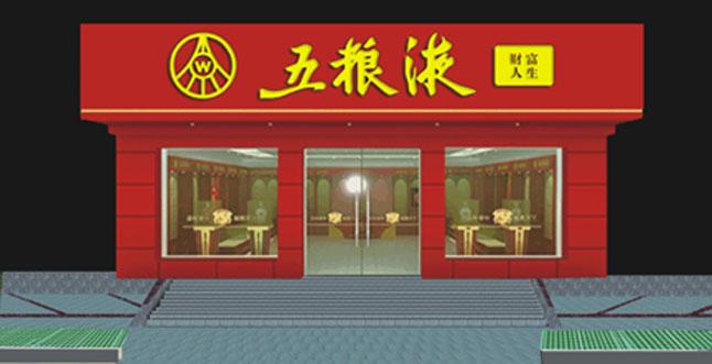 五�Z液形象店