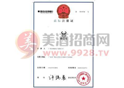 老公牛商标注册证