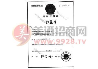 红花牛商标注册证