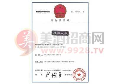圆满人生商标注册证