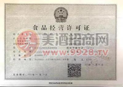 """""""陕西西凤酒营销有限公司""""食品经营许可证"""