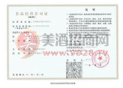 """""""陕西第元商贸有限公司""""食品经营许可证"""