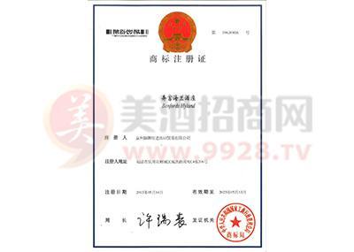 奔富商标注册证