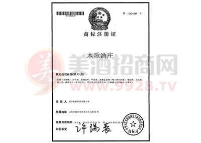 张裕木歌酒庄注册证正面