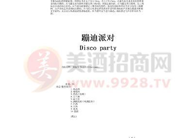 蹦迪派��Disco-party申���