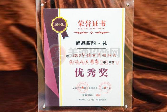 尚品酱韵·礼 优秀奖证书