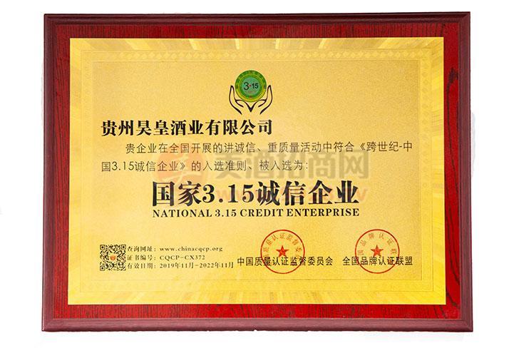国家3.15诚信企业证书