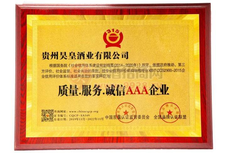 三A企业证书