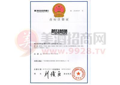 越战越勇商标注册证