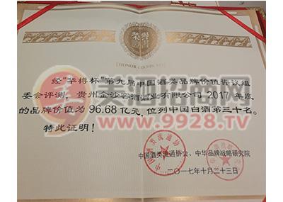 """""""96.68亿元品牌价值""""荣誉证书"""