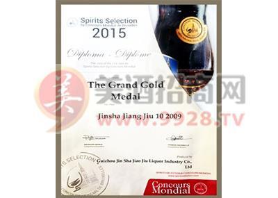 2015布鲁塞尔国际烈酒大赛-大金奖
