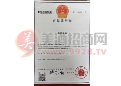 鑫谷金米商标注册证