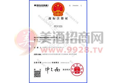 """PEVIES""商标注册证"