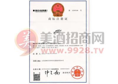 MEILI HUOCHE商标注册证