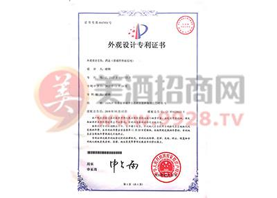 """""""酒盒(荞铺苦荞酒系列)""""外观设计专利证书"""