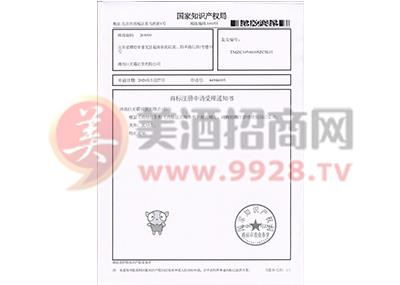 商标注册申请受理通知书