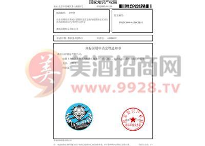 浪嗨图形商标注册申请受理通知书