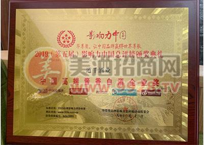 2019中国高端酱香白酒企业奖