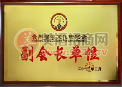 贵州省酒文化研究会副会长单位