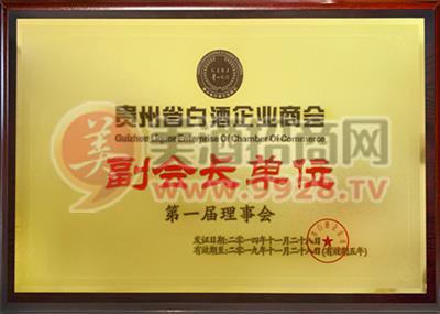 贵州省白酒企业商会副会长单位