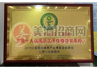 """""""首届十大健康酒文化传播领军品牌""""荣誉证书"""