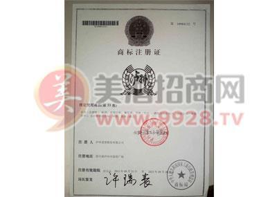 """""""泸州""""商标注册证"""