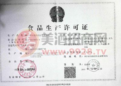 """""""泸州老窖股份有限公司""""食品生产许可证"""