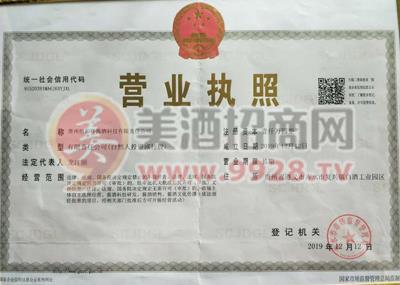 贵州怡和祥酱酒科技有限公司