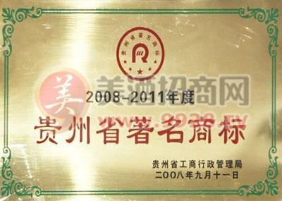 2008-2011年度贵州省著名商标