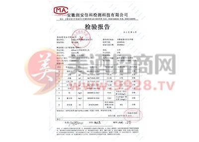 42度古井陈酒·国之风检验报告