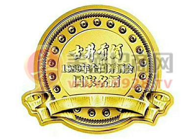 """古井�酒1989年全���u酒��""""中��名酒""""�s�u�C��"""