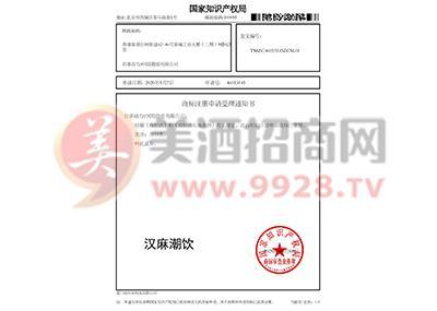 """""""汉麻潮饮""""商标注册申请受理通知书"""