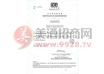 """""""百事动力(中国)股份有限公司""""公司注册证明书"""