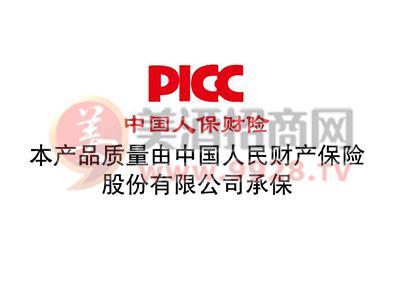 中国人保财险证明