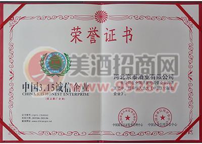 """""""中国3.15诚信企业""""荣誉证书"""
