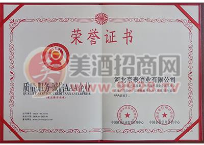 """""""质量·服务·诚信AAA企业""""荣誉证书"""