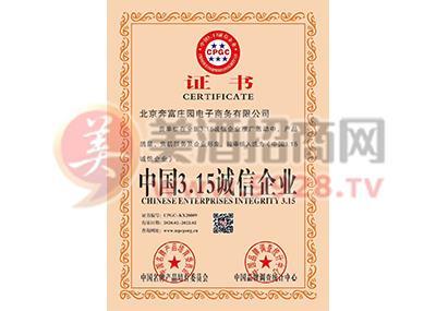 """""""中国3.15诚信企业""""证书"""