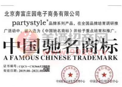 """""""中国驰名商标""""证书"""