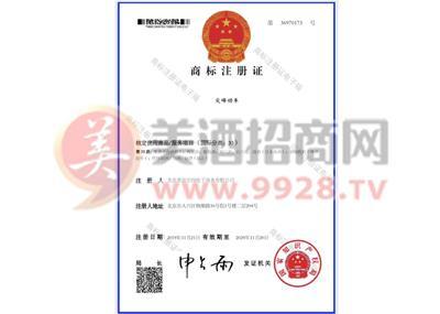 """""""尖峰动车""""商标注册证"""