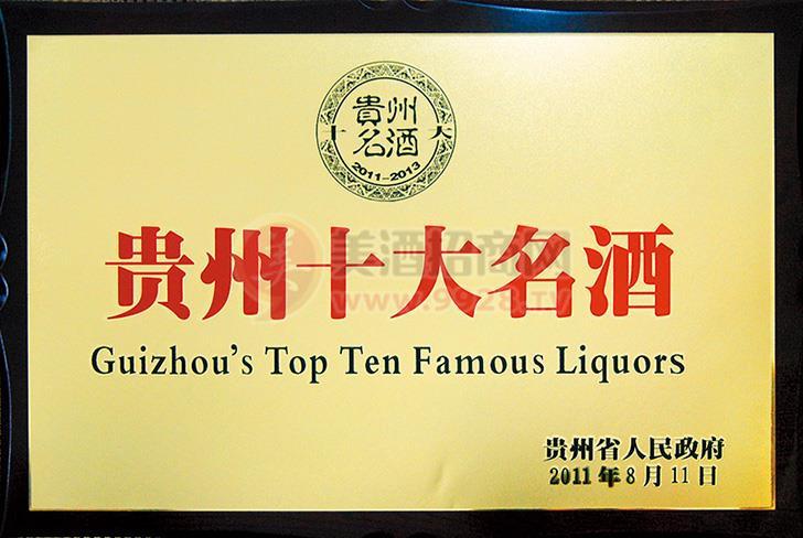 贵州省十大名酒