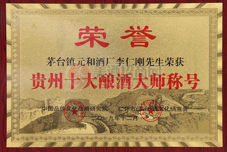 贵州十大酿酒大师称号