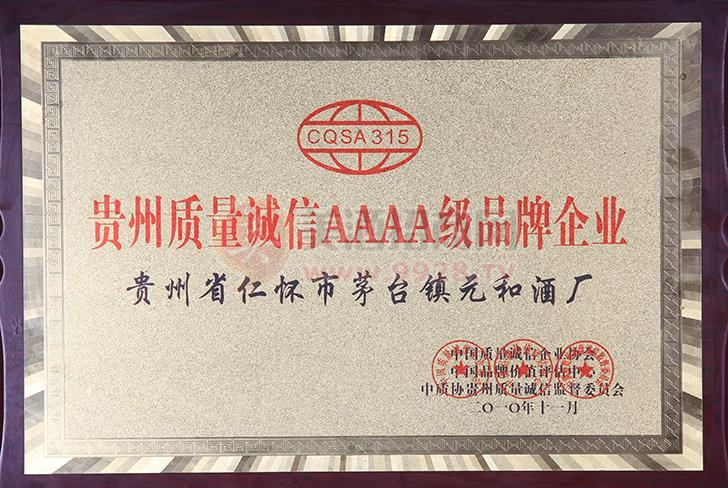 贵州质量诚信4A级品牌企业