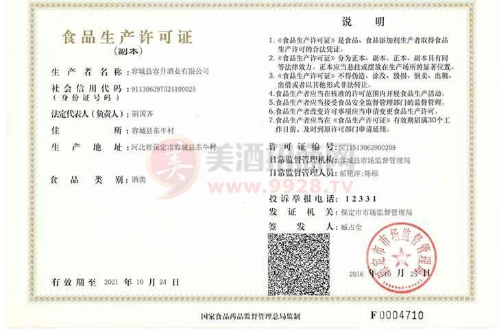 """""""容城县容升酒业有限公司""""食品生产许可证"""