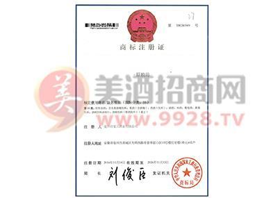 """""""原粮坊""""商标注册证"""