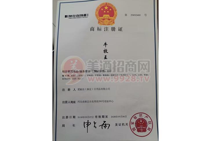 牛牧王 商标注册证