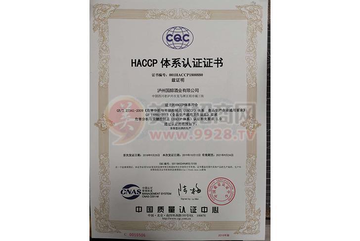 质量认证证书正面