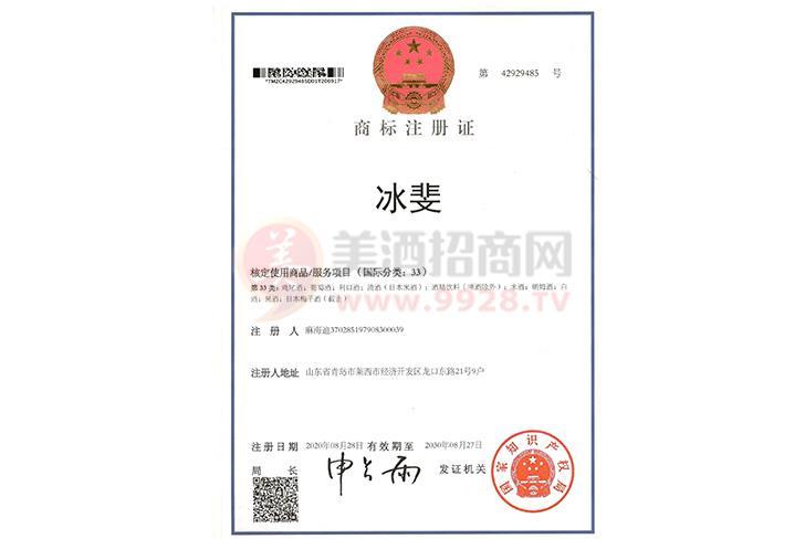 冰斐-商标注册证